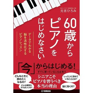 60歳からピアノをはじめなさい〜データでわかる 脳を活性化するピアノレッスン〜 / ヤマハミュージックメディア〔予約商品〕 島村楽器 楽譜便