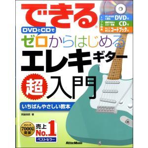 楽譜 できる DVDとCDでゼロからはじめる エレキギター超入門 / リットーミュージック