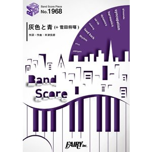 BP1968バンドスコアピース 灰色と青(+菅田将暉)/米津...