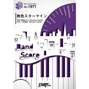楽譜 BP1971バンドスコアピース 熱色スターマイン /Roselia / フェアリー