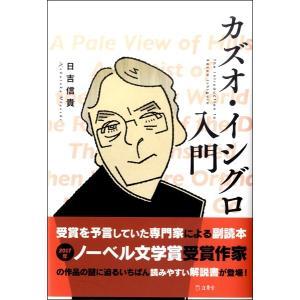 カズオ・イシグロ入門 / リットーミュージック