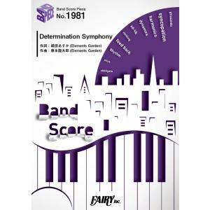 楽譜 BP1981バンドスコアピース Determination Symphony/Roselia ...