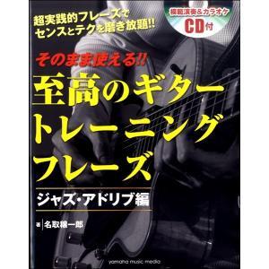 楽譜 そのまま使える!! 至高のギタートレーニングフレーズ〜ジャズアドリブ編〜 CD付 / ヤマハミュージックメディア