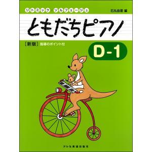 楽譜 リトミック・ソルフェージュ ともだちピアノ D−1 新版 / ドレミ楽譜出版社