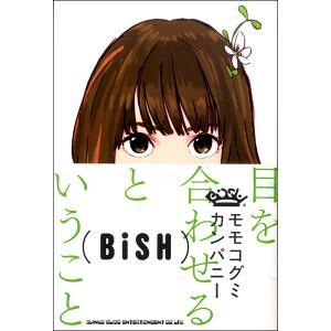 目を合わせるということ BiSHとわたしの1096日 / シンコーミュージックエンタテイメント