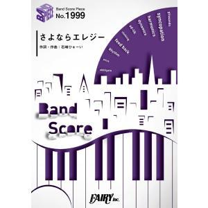BP1999バンドスコアピース さよならエレジー/菅田将暉 ...