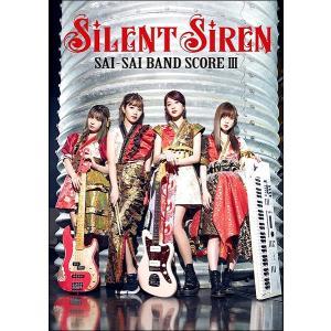 バンドスコア SILENT SIREN「サイサ...の関連商品2