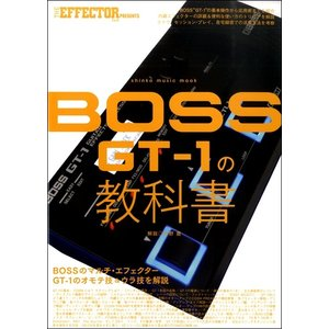 雑誌 THE EFFECTOR BOOK PRESENTS BOSS GT−1の教科書 / シンコー...