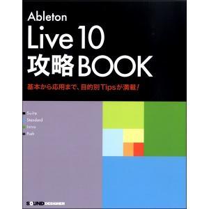 楽譜 Ableton Live10 攻略BOOK / サウンドデザイナー