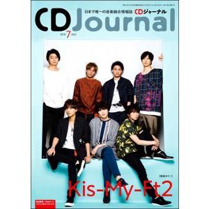CDジャーナル 2018年7月号 / (株)シー...の商品画像