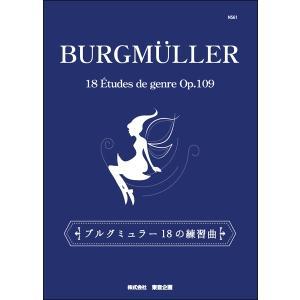 楽譜 ブルグミュラー18の練習曲 / 東音企画(バスティン) 島村楽器 楽譜便