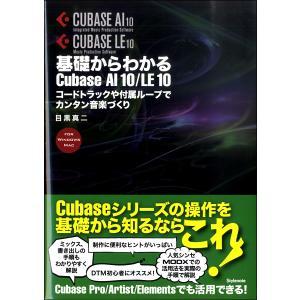 楽譜 基礎からわかるCubase AI 10/LE10 コードトラックや付属ループでカンタン音楽づくり / スタイルノート