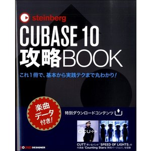 楽譜 CUBASE 10 攻略BOOK〔楽曲データ「Counting Stars(特別バージョン)」付き〕 / サウンドデザイナー