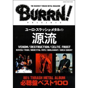 雑誌 BURRN! PRESENTS ユーロ・スラッシュ・メタルの源流 / シンコーミュージックエン...