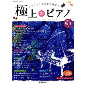楽譜 月刊Pianoプレミアム 極上のピアノ2019秋冬号 / ヤマハミュージックメディア