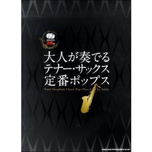 楽譜 大人が奏でるテナー・サックス定番ポップス(カラオケCD2枚付) / シンコーミュージックエンタテイメント