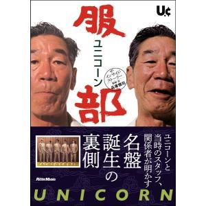 ユニコーン『服部』ザ・インサイド・ストーリー / リットーミュージック