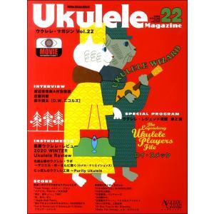雑誌 ウクレレマガジン Vol.22 WINTER 2020 / リットーミュージック