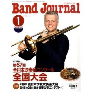 雑誌 Band Journal 2020年1月号 / 音楽之友社