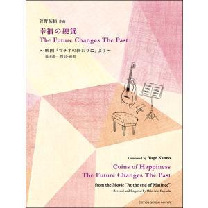 楽譜 菅野祐悟:幸福の硬貨/The Future Changes The Past〜映画『マチネの終...