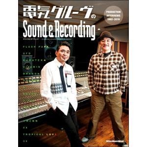 雑誌 電気グルーヴの Sound&Recording PRODUCTION INTERVIEWS 1...