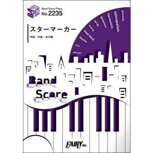 楽譜 BP2235バンドスコアピース スターマーカー /KANA−BOON / フェアリー