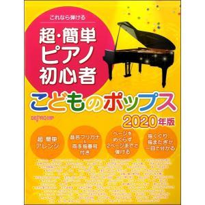 楽譜 これなら弾ける 超・簡単ピアノ初心者 こどものポップス 2020年版 / デプロMP