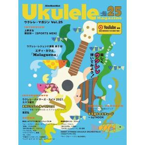 雑誌 ムック ウクレレマガジン Vol.25 SUMMER 2021 / リットーミュージック