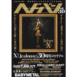 雑誌 ムック ヘドバン Vol.30 / シンコーミュージックエンタテイメント