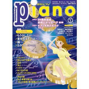 雑誌 月刊ピアノ 2021年7月号 / ヤマハミュージックメディア