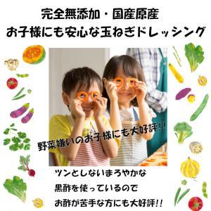 黒酢玉ねぎドレッシング 淡路島 島村兄弟オリジナル 500ml ペットボトル shimamura-kyoudai 04