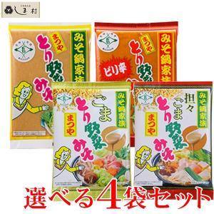選べる とり野菜みそ 4袋セット (とり野菜みそ200g ピリ辛とり野菜みそ200g ごまとり野菜みそ180g 坦々ごまとり野菜みそ180g)|shimamura-miso