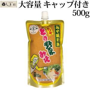 「 とり野菜みそ 500g キャップ付き 」 スパウトパック まつや とり野菜 鍋の素 鍋スープ 鍋 手軽 簡単調理 時短料理|shimamura-miso