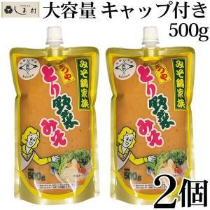 「 とり野菜みそ 500g 2個 キャップ付き 」 スパウトパック まつや とり野菜 鍋の素 鍋スープ 鍋 手軽 簡単調理 時短料理|shimamura-miso