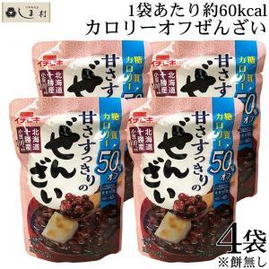 「イチビキ 甘さすっきりの糖質カロリー50%オフぜんざい 150g×4袋」 ぜんざい カロリーオフ 糖質オフ ダイエット スイーツ 送料無料|shimamura-miso