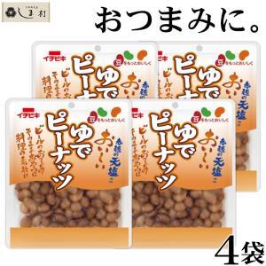 ゆでピーナッツ 55g 4袋セット おつまみ 惣菜 セット 仕送り 一人暮らし ご飯のお供|shimamura-miso