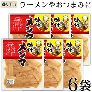 味付けメンマ 80g 6袋セット おつまみ 惣菜 セット 仕送り 一人暮らし ご飯のお供 イチビキ