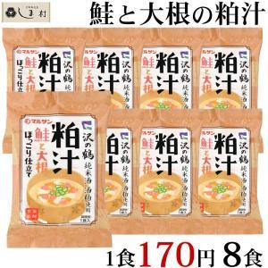 「鮭と大根の粕汁」 8食入 個包装 フリーズドライ 味噌汁 粕汁 マルサンアイ まんぞく仕立て 送料無料|shimamura-miso