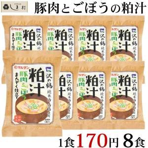 「豚肉とごぼうの粕汁」 8食入 個包装 フリーズドライ 味噌汁 粕汁 マルサンアイ まんぞく仕立て 送料無料|shimamura-miso