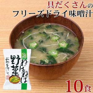 フリーズドライ 味噌汁 「 しあわせいっぱい ねばねば野菜のおみそ汁 10食 」 モロヘイヤ ながいも オクラ みそ 味噌 みそ汁 送料無料 メール便 コスモス食品|shimamura-miso