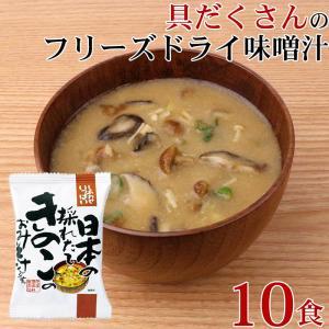 フリーズドライ 味噌汁 「 しあわせいっぱい 日本の採れたてきのこのおみそ汁 10食 」 きのこ キノコ みそ 味噌 みそ汁 送料無料 メール便 コスモス食品|shimamura-miso