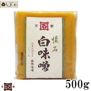 石野味噌 懐石白味噌 500g 白味噌 白みそ お雑煮 京都 石野 西京味噌 米味噌 米みそ|shimamura-miso