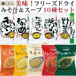 フリーズドライ 味噌汁 フリーズドライ スープ 10種セット メール便 送料無料 コスモス食品 フリーズドライ食品 ギフト|shimamura-miso