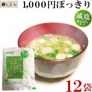 減塩 フリーズドライ 味噌汁 12食入り 送料無料 こうじ インスタント味噌汁 減塩 みそ汁 業務用 1000円ポッキリ|shimamura-miso