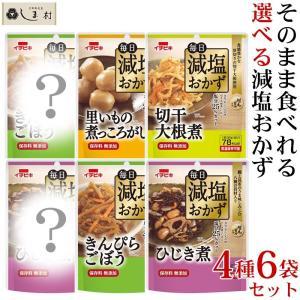 毎日減塩おかず 選べる 4種6袋セット 減塩 レトルト おかず 減塩食品 惣菜 セット 保存食 非常食 イチビキ 減塩食 保存料無添加 1000円ポッキリ|shimamura-miso