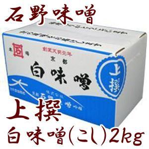 石野 上撰 白味噌(こし) 2kg 箱入 白味噌 味噌汁 お雑煮 味噌 西京味噌 業務用|shimamura-miso