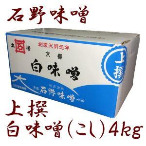 石野 上撰 白味噌(こし) 4kg 箱入 白味噌 味噌汁 お雑煮 味噌 西京味噌 業務用|shimamura-miso
