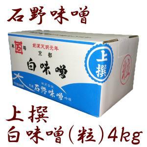 石野 上撰 白味噌(粒) 4kg 箱入 白味噌 味噌汁 お雑煮 味噌 西京味噌 業務用|shimamura-miso