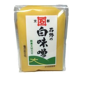 石野 特醸白味噌 300g 白味噌 味噌汁 お雑煮 味噌 西京味噌|shimamura-miso