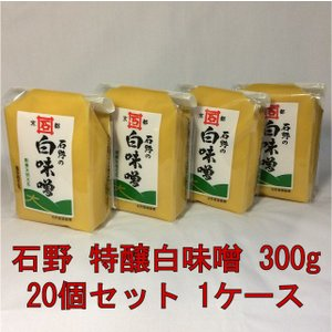 石野 特醸白味噌 300g 20個入 1ケース 白味噌 味噌汁 お雑煮 味噌 西京味噌 業務用|shimamura-miso